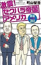 表紙: 激震! セクハラ帝国アメリカ 言霊USA2018 USA語録 (文春e-book) | 町山 智浩