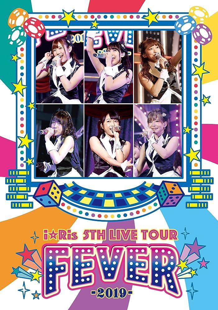【Amazon.co.jp限定】i☆Ris 5th Live Tour 2019 ~FEVER~ *DVD(特典:2Lブロマイド(全員集合絵柄1枚))