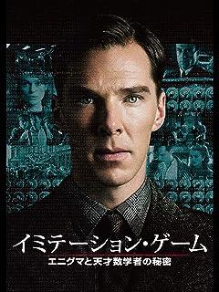 イミテーション・ゲーム/エニグマと天才数学者の秘密(字幕版)