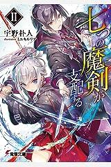 七つの魔剣が支配するII (電撃文庫) Kindle版