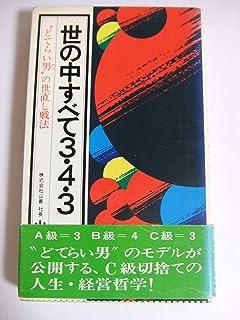 """世の中すべて3・4・3―""""どてらい男""""の世直し戦法 (1974年) (Tokuma books)"""