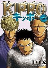 表紙: KIPPO (3) (ヤングキングコミックス) | 田中宏