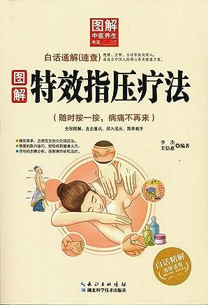 图解特效指压疗法 (图解中医养生书系)