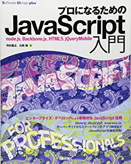 プロになるためのJavaScript入門 ~node.js、Backbone.js、HTML5、jQuery-Mobile (Software Design plus)