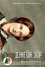 Джейн Эйр (Любовь и романтика) (Russian Edition)