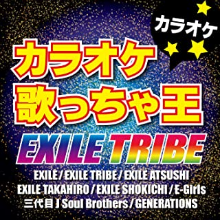 R.Y.U.S.E.I. (オリジナルアーティスト:三代目 J Soul Brothers from EXILE TRIBE) [カラオケ]