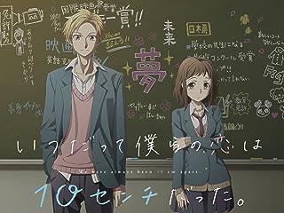 TVアニメ「いつだって僕らの恋は10センチだった。」 シーズン1
