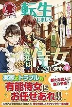 表紙: 【電子限定版】転生しまして、現在は侍女でございます。 6 (アリアンローズ) | 仁藤あかね