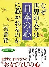 表紙: なぜ世界の人々は「日本の心」に惹かれるのか PHP文庫 | 呉善花