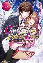 表紙: Can't Stop Fall in Love Cant Stop Fall in Love (エタニティブックス)   桧垣森輪