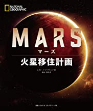 表紙: MARS(マーズ) 火星移住計画   レオナード・デイヴィッド