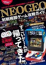 表紙: NEOGEO mini 対戦格闘ゲーム攻略ガイド   GOLDEN AXE