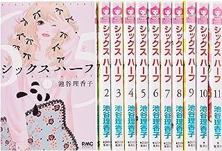 シックス ハーフ  コミック 全11巻完結セット
