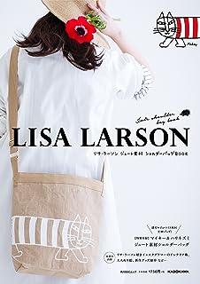 LISA LARSON ジュート素材ショルダーバッグBOOK 【特別付録】マイキー&ハリネズミ ジュート素材ショルダーバッグ (角川SSCムック)
