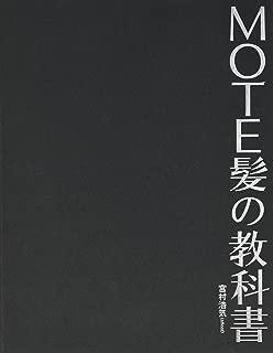 MOTE髪の教科書