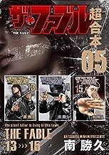 ザ・ファブル 超合本版 5 (ヤングマガジンコミックス)