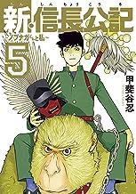 表紙: 新・信長公記~ノブナガくんと私~(5) (ヤングマガジンコミックス)   甲斐谷忍