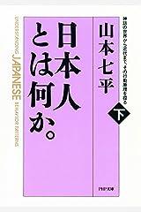 日本人とは何か。(下巻)神話の世界から近代まで、その行動原理を探る (PHP文庫) Kindle版