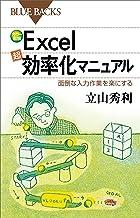 表紙: カラー図解Excel「超」効率化マニュアル 面倒な入力作業を楽にする (ブルーバックス) | 立山秀利