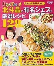 表紙: TBSテレビ おびゴハン! 北斗晶と有名シェフの厳選レシピ128品 (レタスクラブMOOK) | TBS