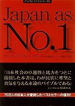 表紙: 新版 ジャパンアズナンバーワン | エズラ・F.ヴォーゲル