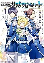 表紙: アイドルマスター SideM ストラグルハート 1 (シルフコミックス)   加藤 ミチル