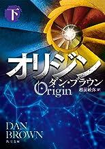 表紙: オリジン 下 (角川文庫) | 越前 敏弥