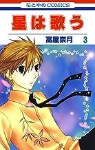 表紙: 星は歌う 3 (花とゆめコミックス) | 高屋奈月