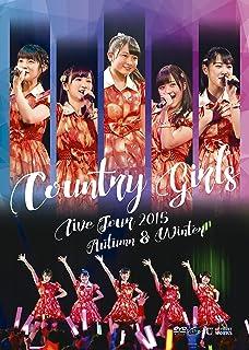 カントリー・ガールズ ライブツアー2015秋冬 [DVD]