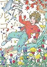 表紙: はじめアルゴリズム(7) (モーニングコミックス) | 三原和人