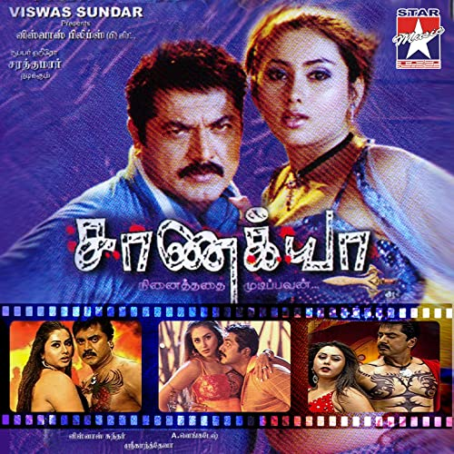 Tharuviya Tharamattiya Language Tamil Film Chaanakkyaa Film