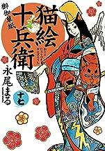 表紙: 猫絵十兵衛 ~御伽草紙~(17) (ねこぱんちコミックス) | 永尾まる