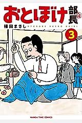 おとぼけ部長代理 3巻 (まんがタイムコミックス) Kindle版