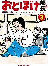 表紙: おとぼけ部長代理 3巻 (まんがタイムコミックス)   植田まさし