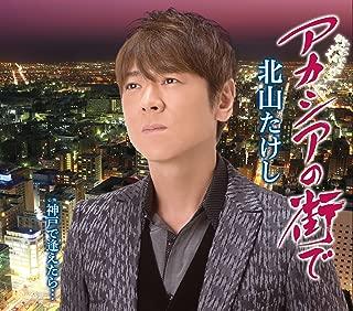 アカシヤの街で/神戸で逢えたら…