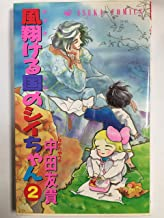風翔ける国のシイちゃん 2 (あすかコミックス)