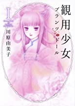 観用少女プランツ・ドール Ⅰ (Nemuki+コミックス)