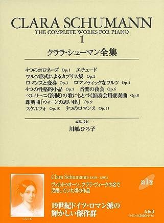 クララ・シューマン全集1 (世界音楽全集 ピアノ篇 新校訂版)