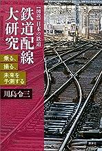表紙: 鉄道配線大研究 乗る、撮る、未来を予測する (【図説】日本の鉄道) | 川島令三