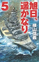 表紙: 旭日、遥かなり5 (C★NOVELS) | 横山信義