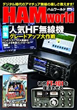 HAM world(ハムワールド) vol.3 2016年 07 月号 [雑誌]: ラジコン技術 増刊