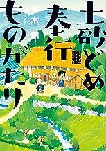 表紙: 土砂どめ奉行ものがたり (アクションコミックス)   青木朋