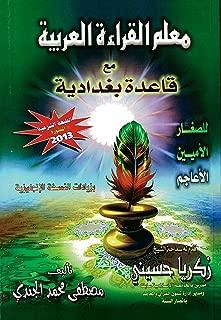 learn qaida