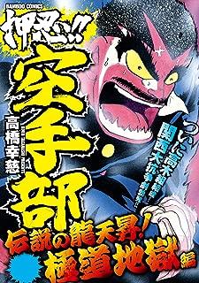 押忍!!空手部 伝説の龍天昇!極道地獄編 (バンブーコミックス WIDE版)
