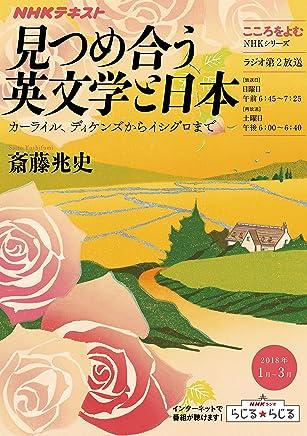 こころをよむ 見つめ合う英文学と日本―カーライル、ディケンズからイシグロまで (NHKシリーズ)