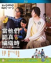 Close-Knit (Region A Blu-ray) (English Subtitled) Japanese movie aka When They Knit Seriously / Karera ga Honki de Amu Tok...
