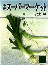 表紙: 小説スーパーマーケット(下) (講談社文庫) | 安土敏