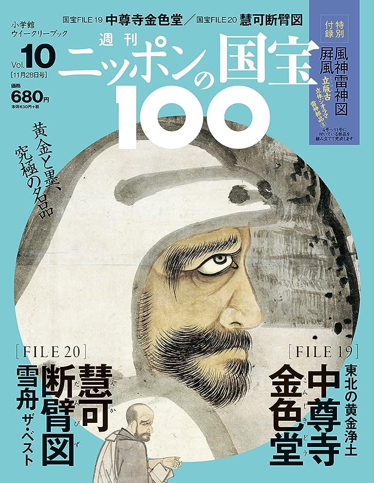 つかの間啓発する慎重週刊ニッポンの国宝100 Vol.10 [雑誌]