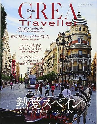 CREA Due Traveller「最愛スペイン」