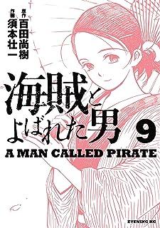 海賊とよばれた男(9) (イブニングコミックス)